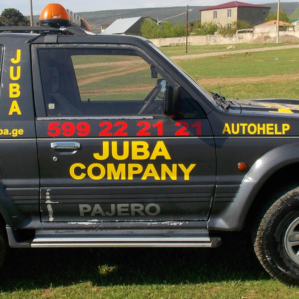 "About ""Auto Support Juba"""